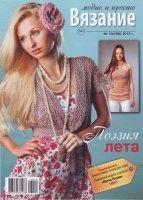 Журнал Вязание модно и просто № 10 2013
