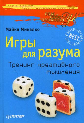 Михалко М. Игры для разума