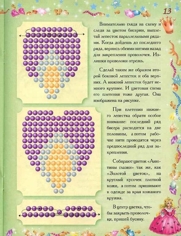 Из бисера получаются удивительно красивые цветы.  Такими цветами можно украсить одежду, прикрепить их к заколке для...