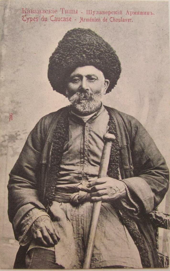 Шулаверский армянине