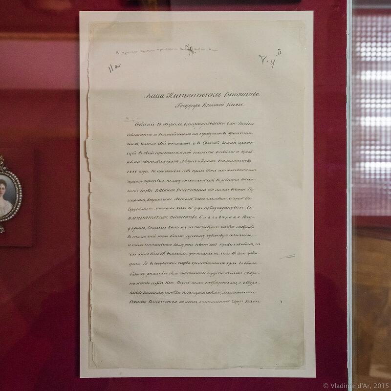 Письмо императора Александра III великому князю Сергею Александровичу. Гатчина. 17 ноября 1888 года.