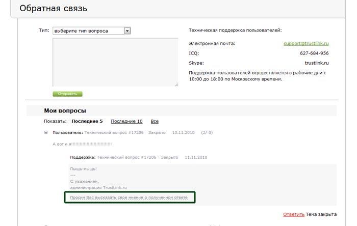 Как сделать чтобы сайт взяли в trustlink как сделать сайт турагентства