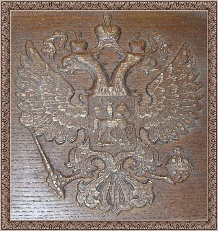 Герб России.Резьба по дереву