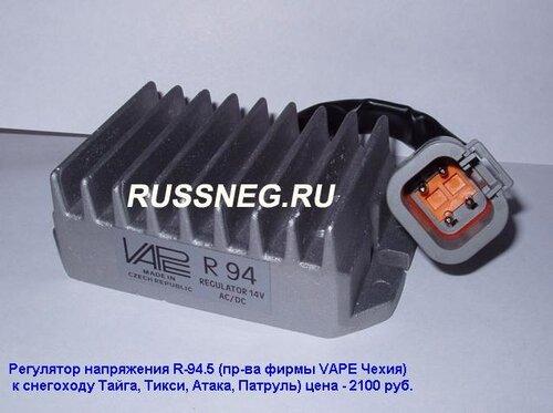 «Регулятор напряжения R-94.5