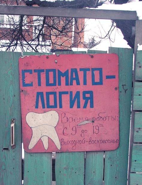 бюджетная стоматология