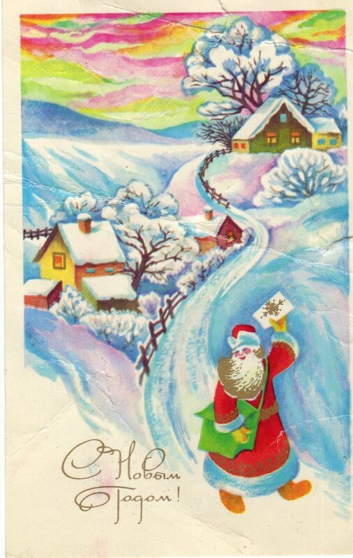 Тебя, открытка 1971