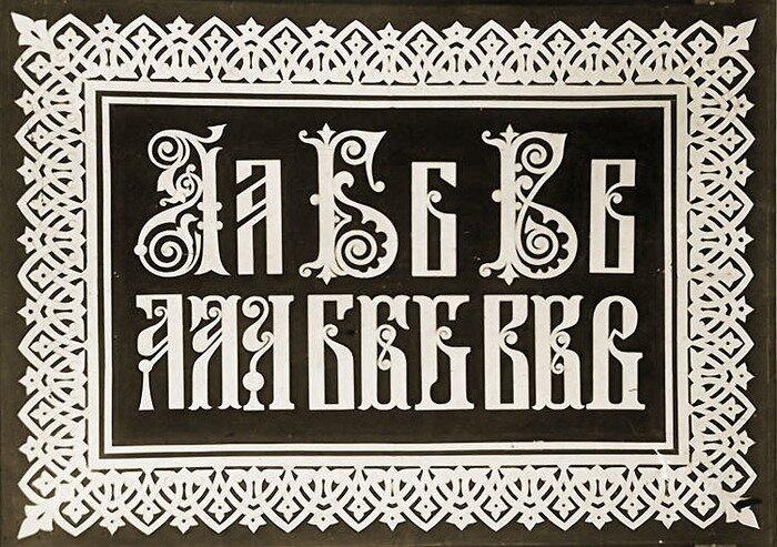 Старинные буквы с узорами с