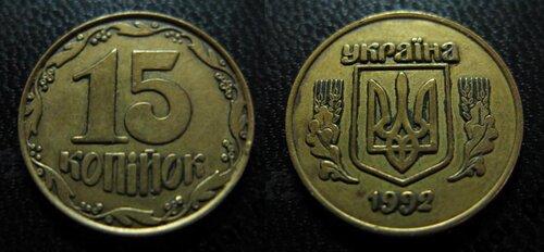 Копеек 1992 г (Украина) - Самые дорогие монеты