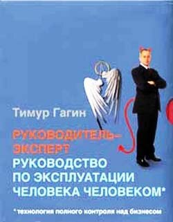 Тимур Гагин — Руководитель-эксперт. Руководство по эксплуатации человека человеком