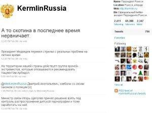 Микроблог Перзидента Роисси стал самым авторитетным в Рунете