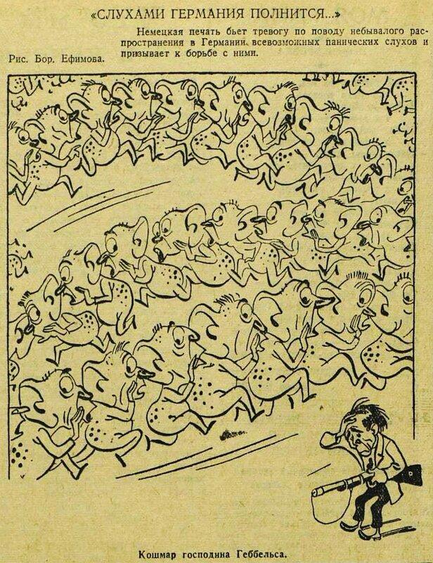 «Красная звезда», 21 августа 1943 года, пропаганда Геббельса, идеология фашизма, цитаты Геббельса