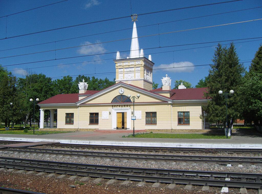 здание вокзала станции Бородино МЖД