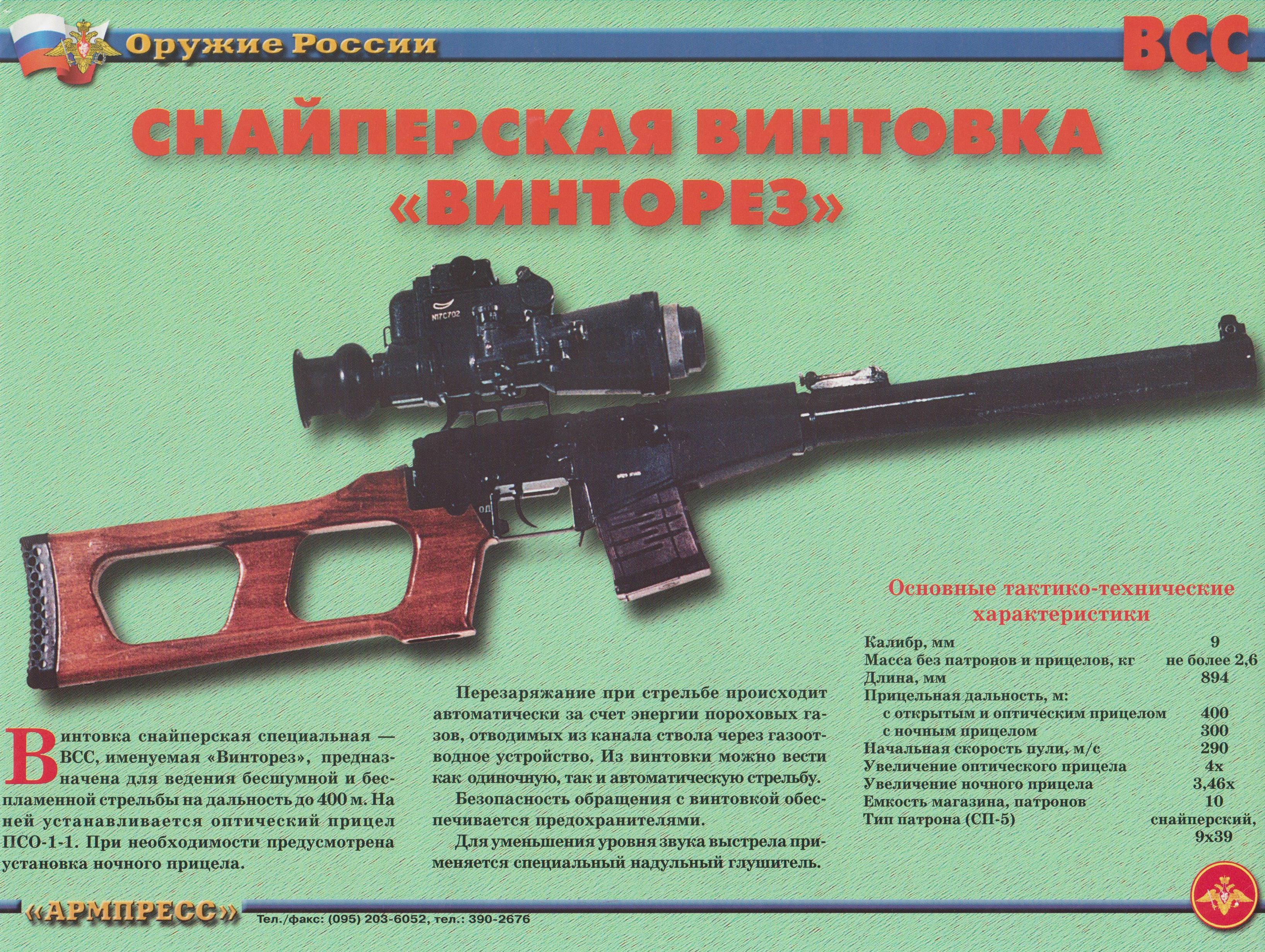 free каталог биохиммак обзоры