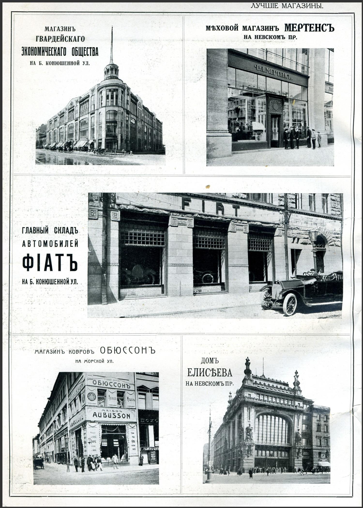 Лучшие магазины Петербурга