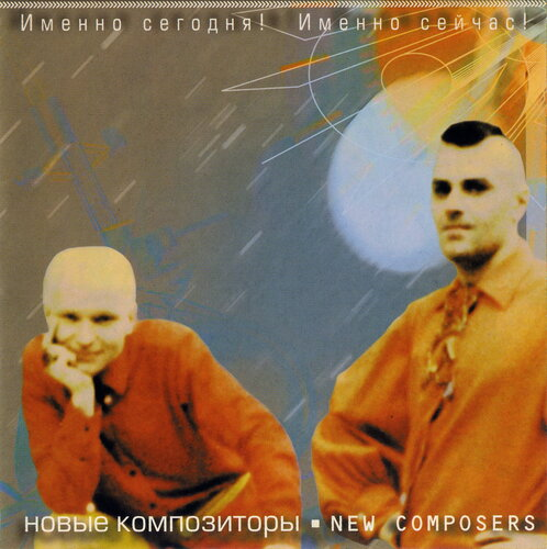 ����� ����������� / New Composers - ������ �������! ������ ������! (2002) FLAC