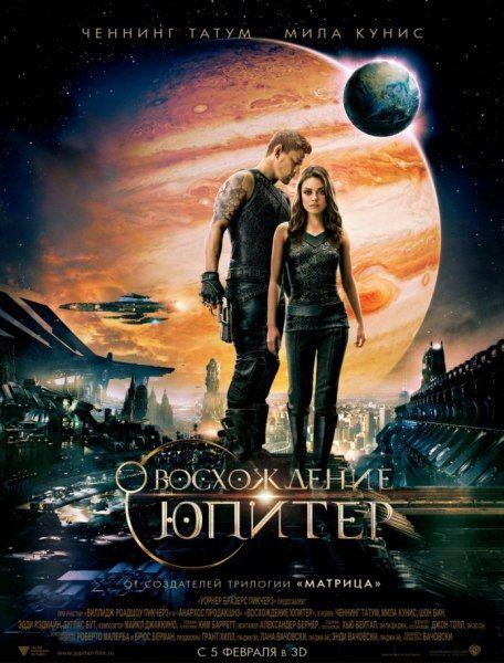����������� ������ / Jupiter Ascending (2014/WEB-DLRip) ������ + �������