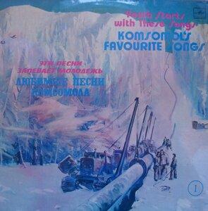 Эти песни запевает молодежь - Любимые песни комсомола 1 (1985) [С60 21775 002]