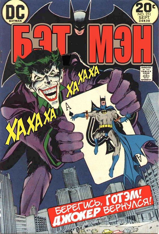 Batman / Бэтмен, 251 Пять Дорог Мести Джокера!