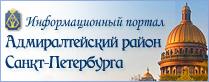 Адмиралтейский район Санкт-Петербурга