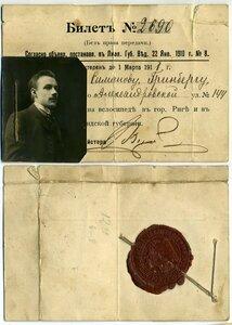 1910 Водительское удостоверение на право езды на велосипеде в Риге.
