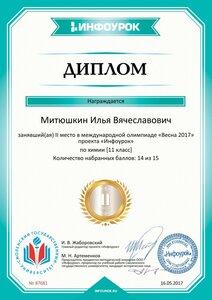 Диплом проекта infourok.ru №87681.jpg