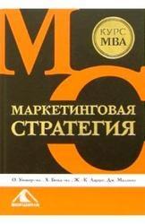 Книга Маркетинговая стратегия - Курс МВА - Уолкер О.