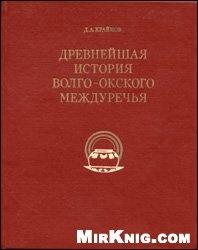 Книга Древнейшая история Волго-Окского междуречья (Фатьяновская культура. II тысячелетие до н. э.)