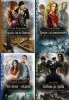 Сборник-Романтическая фантастика /46 книг смешанный 221,83Мб