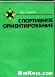 Книга Спортивное ориентирование