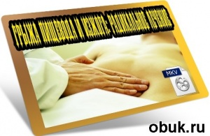 Книга Грыжа пищевода и изжога: радикальное лечение (2012) DVDRip
