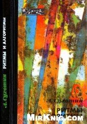Книга Ритмы и алгоритмы