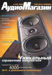 Журнал Аудио Магазин №6 1998