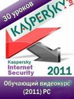 Книга Kaspersky Internet Security 2011 (30 видеоуроков) flv 116Мб