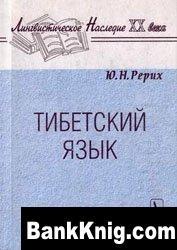Книга Тибетский язык