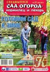 Журнал Книга Сад, огород - кормилец и лекарь № 21 2014 Спецвыпуск