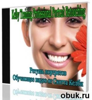 Книга KelbyTraining Professional Portrait Retouching