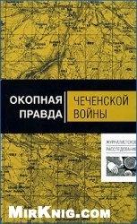 Книга Окопная правда Чеченской войны