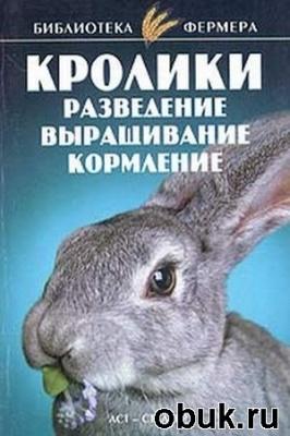 Книга Кролики: разведение, выращивание, кормление