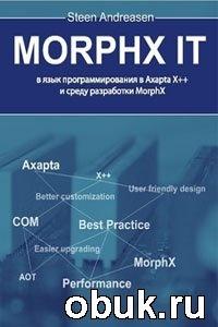 Книга MORPHX IT. Введение в язык программирования Axapta X++ и среду разработки MorphX
