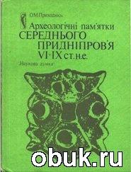 Книга Приходнюк О.М. - Археологічні пам'ятки Середнього Придніпров'я VI–IX ст. н.є.