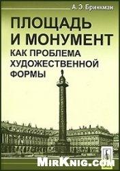 Книга Площадь и монумент как проблема художественной формы