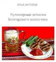 Кулинарные записки болгарского холостяка pdf 24,84Мб