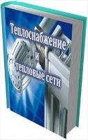Аудиокнига Теплоснабжение и тепловые сети (16 книг) djvu, pdf 126,79Мб