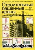 Книга Строительные башенные краны