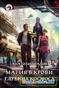 Книга Магия в крови. Глубина Космоса.