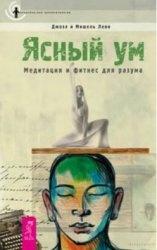 Книга Ясный ум. Медитация и фитнес для разума