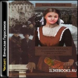 Васильев Борис -  Картежник и бретер, игрок и дуэлянт (Аудиокнига)