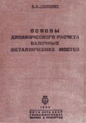 Книга Основы динамического расчета металлических мостов