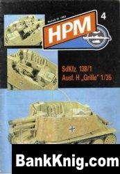 Журнал HPM №4  1993 pdf 22,94Мб