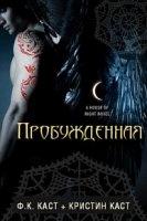Ф.К. Каст, Кристин Каст - Пробужденная rtf, fb2 / rar 12,62Мб